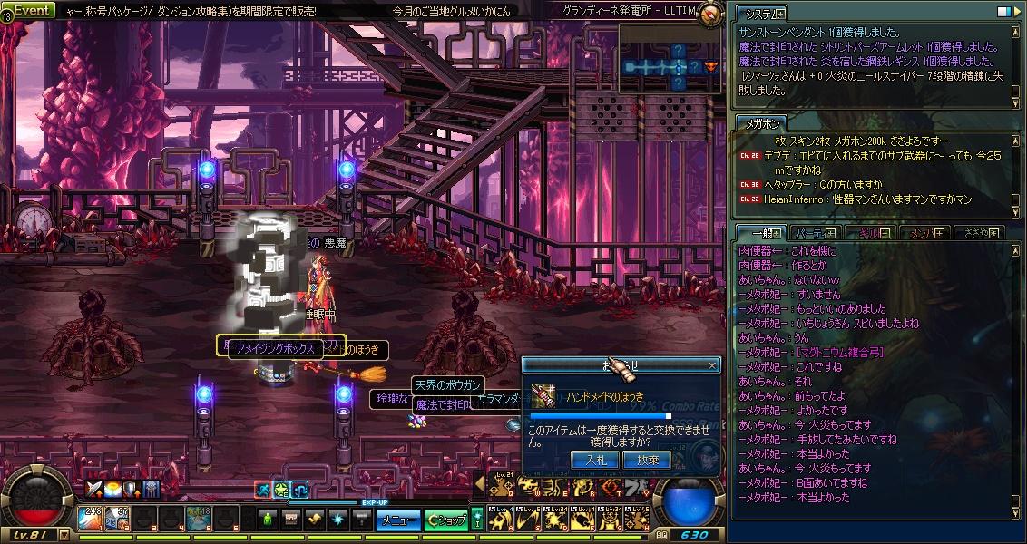 ScreenShot2013_0512_225234505.jpg