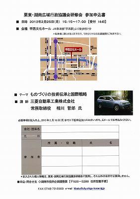 s-セミナーポスター2