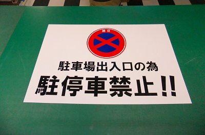 s-駐停車禁止・契約車NO 006