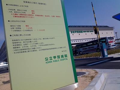 新甲賀病院