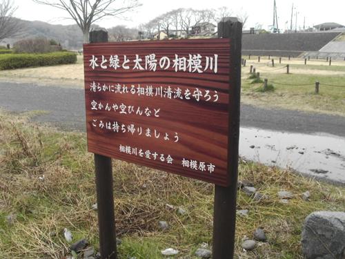 木目調看板_相模川を愛する会