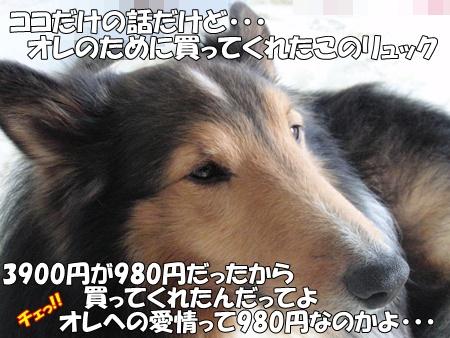 ★08 980円