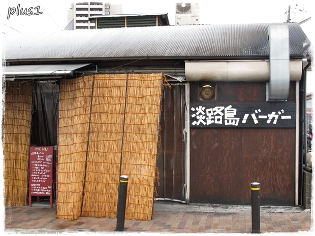 01 淡路島バーガー