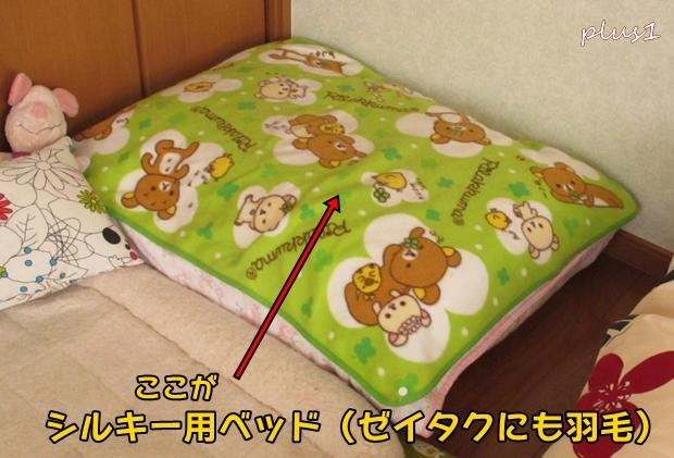 ★02ボクのベッド