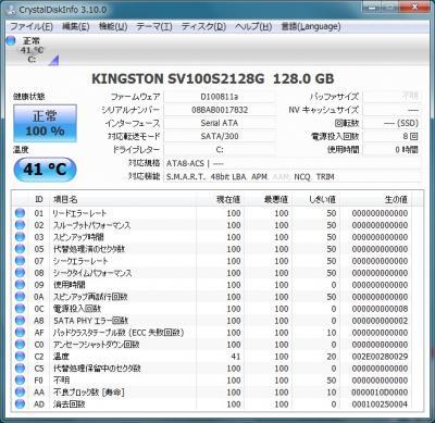 20110328_SV100S2_CrystalDiskInfo.jpg