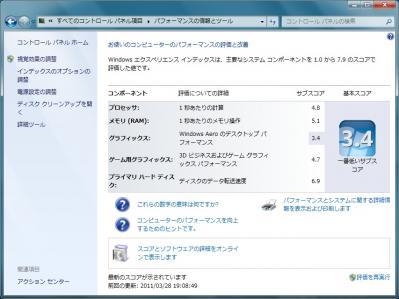 20110328_edge11_experience_4GB_SSD.jpg