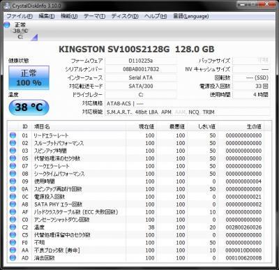 20110329_SV100S2_CrystalDiskInfo_FirmUpdated.jpg