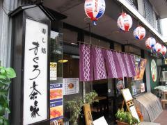 海鮮丼 店