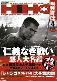 HIHO201304_cover.jpg