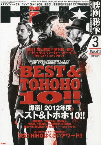 HIHO_201303_cover.jpg