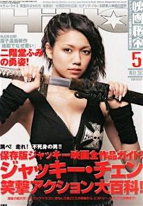 HIHO_201305_cover.jpg