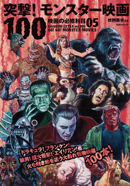 HIHO_monster100_cover.jpg