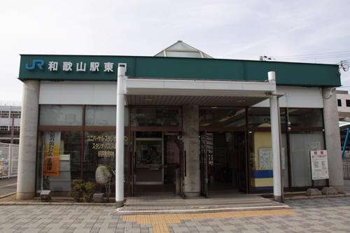 和歌山駅東口