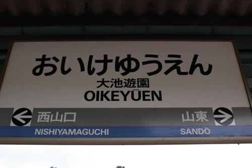 大池遊園駅駅名標