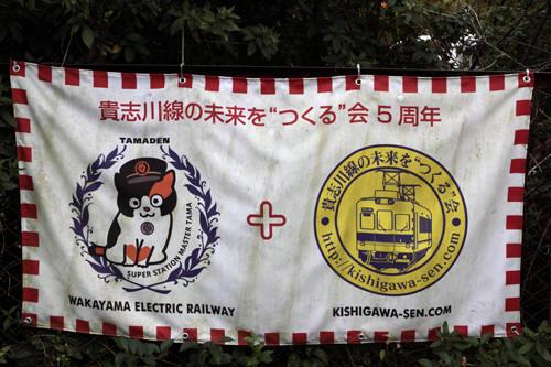 """貴志川線の未来を""""つくる""""会結成5周年の幕"""