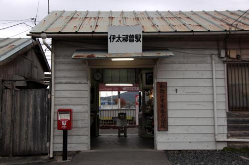 伊太祈曽駅入り口
