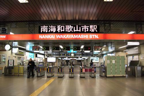 和歌山市駅改札口