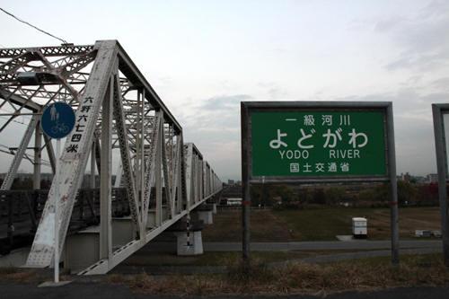 淀川と淀川橋梁