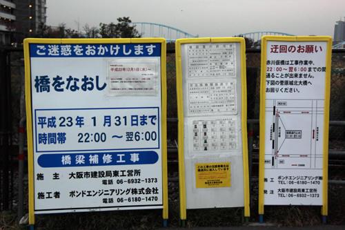 赤川仮橋工事の案内看板