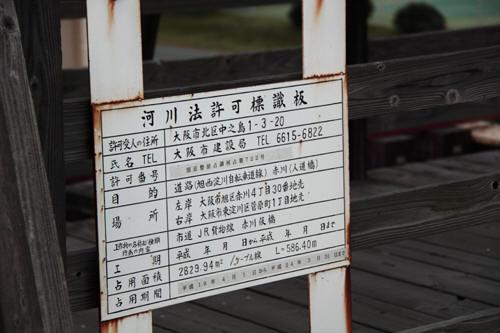 赤川鉄橋占用許可の表示