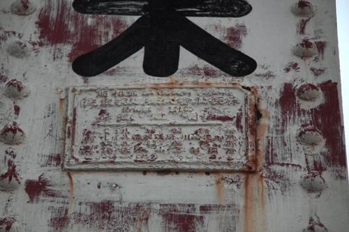 淀川橋梁の製造銘板