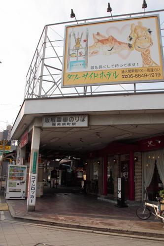 阪堺電車恵比須町駅入り口