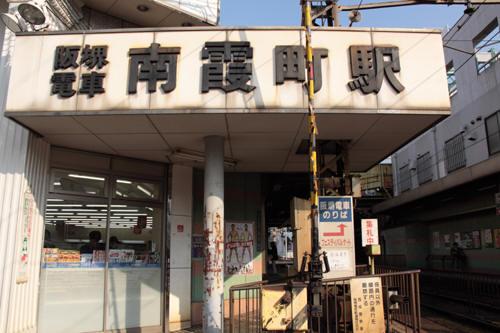 南霞町電車乗り場入り口