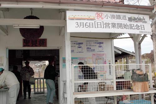 営業開始記念日の里見駅