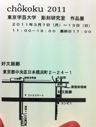 cyokoku2011.jpg