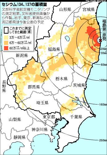 放射性物質汚染マップ