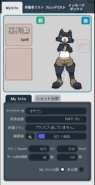 ぺーぱーまん2012・1・12
