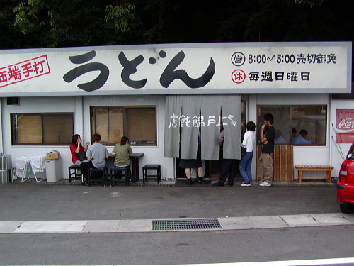 上戸 讃岐うどん 2003.9.22