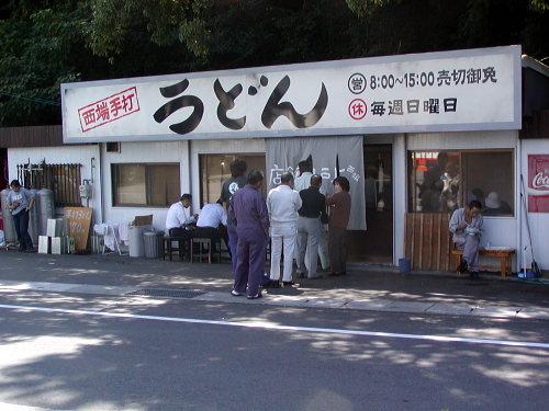 上戸 讃岐うどん 2003.9.29