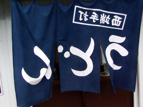 上戸 2004.6.24