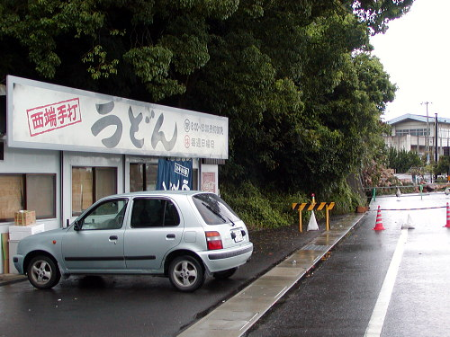 上戸 2004.8.23 その3