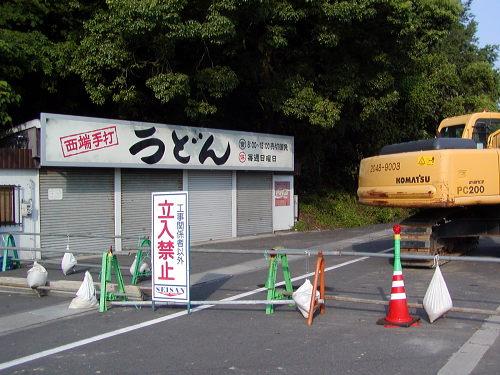 上戸 2004.8.27 その2