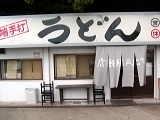 上戸 2005.6.15 その1