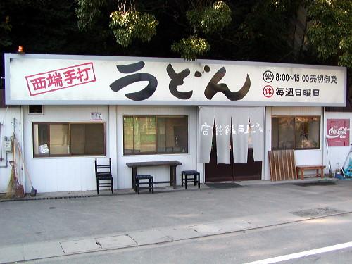 上戸 2005.11.5 その2
