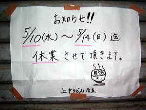 上戸 2006.5.13 その1
