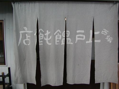 上戸 2006.6.10 その1