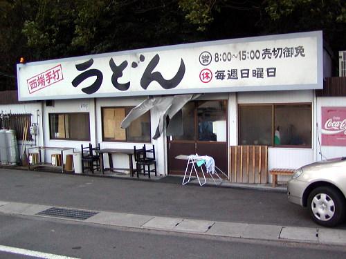 上戸 2006.12.28 その2