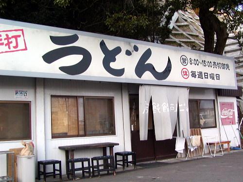 上戸 2007.1.27 その2