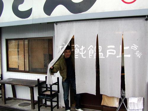 上戸 2007.2.17 その4
