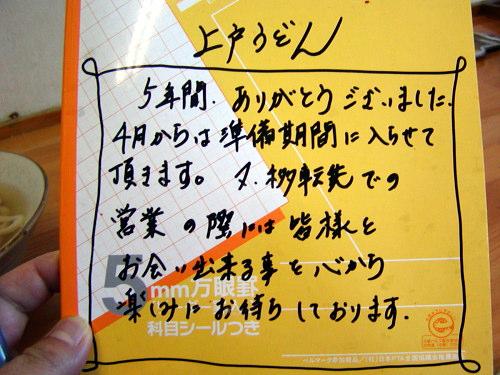 上戸 2007.3.10 その1
