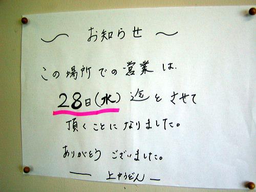 上戸 2007.3.26 その1