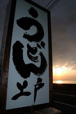 上戸 2007.6.2 その2