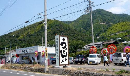 上戸 2007.6.11 その2