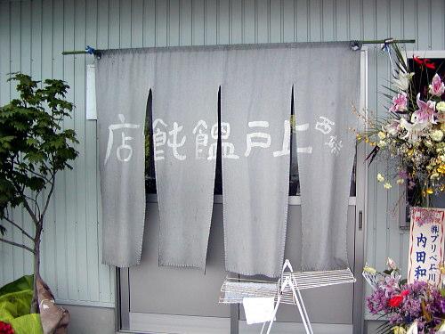上戸 2007.6.18 その2