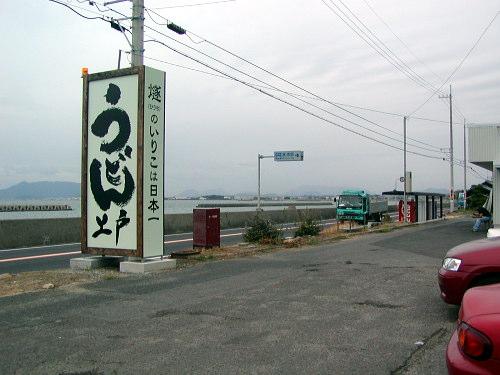 上戸 2007.7.17 その2