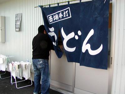 上戸 2007.11.24 その1